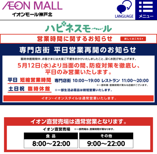 イオンモール神戸北の専門店が営業再開ですね!